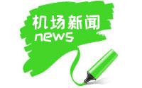 西安机场春节期间创单日旅客吞吐量新高