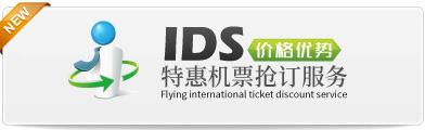 IDS系统 国际机票价格分析