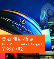 曼谷洲际酒店(InterContinental, Bangkok)