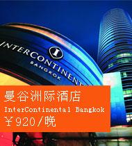 曼谷洲际酒店(InterContinental, Bangkok)