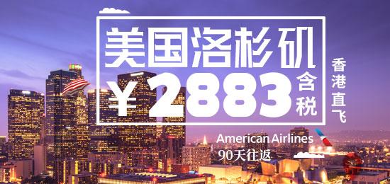 香港直飞洛杉矶春季超值机票