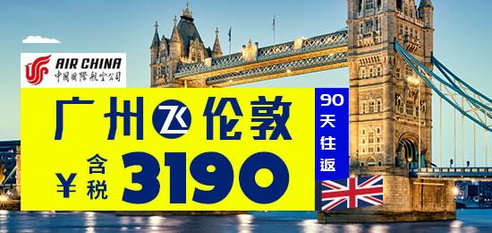 中国国航广州直飞巴黎2019最新促销