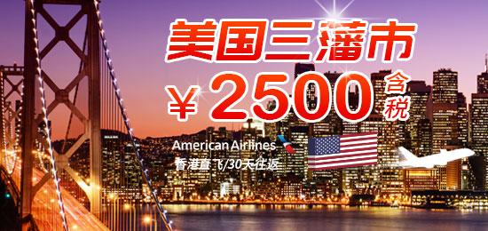 香港直飞三藩市超低含税价CNY2500