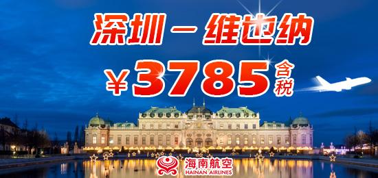深圳直飞维也纳航线促销