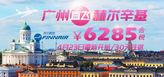 广州直飞赫尔辛基2019年重新起航