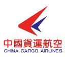 中国货运航空