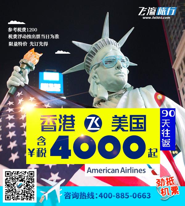 香港飞美国新推特惠机票 含税低至4000